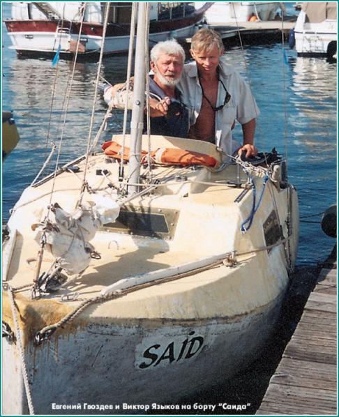 Said Boat